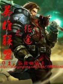 英雄联盟之征途封面