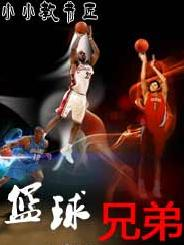 篮球兄弟封面