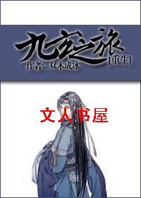 九玄之旅[重生]封面
