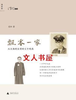 飘零一家:从大陆到台湾的父子残局封面