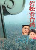 岩松看台湾封面