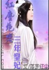红尘绝恋:三年皇妃